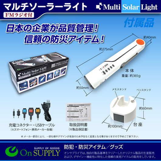 multisolarlight07.jpg